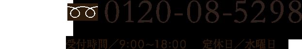0120-08-5298 受付時間9:00~19:00 定休日水曜日