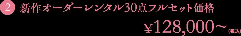 新作オーダーレンタル35点フルセット価格 128,000円~(税込)